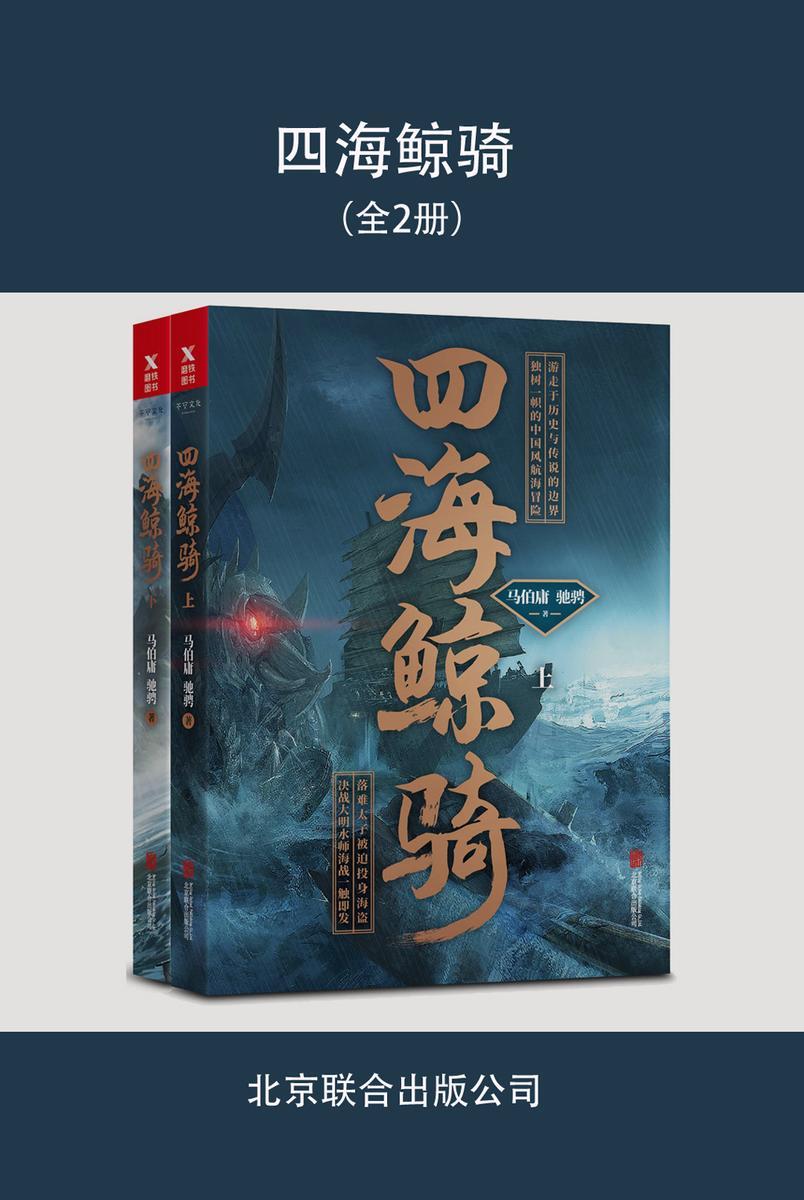 四海鲸骑(套装2册)
