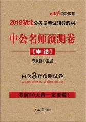 中公2018湖北公务员考试辅导教材中公名师预测卷申论