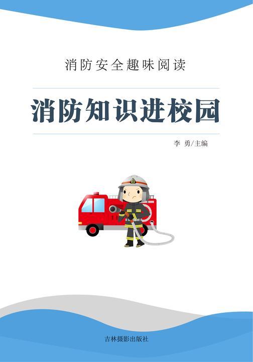 消防知识进校园