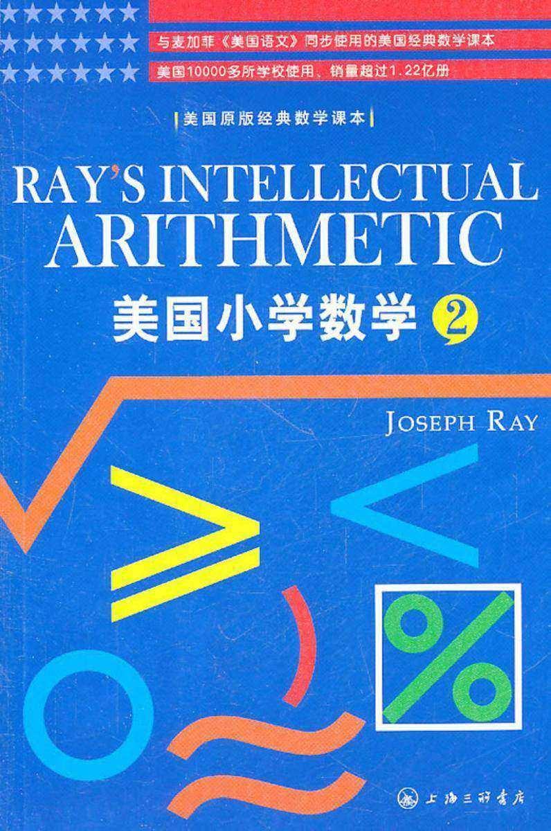 美国小学数学(第2册)