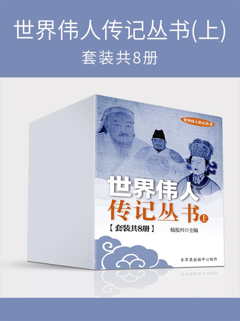 世界伟人传记丛书(上)(套装共8册)