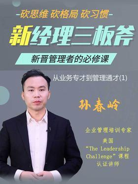 新经理三板斧:从业务专才到管理通才(1)(视频课程)