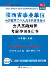 中公2018陕西省事业单位考试辅导教材公共基础知识考前冲刺5套卷