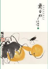 经典绘画临摹范本·齐白石杂画篇(一)