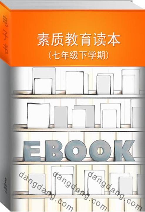 素质教育读本(七年级下学期)(仅适用PC阅读)