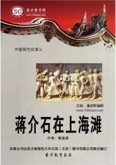 [3D电子书]圣才学习网·中国现代史演义:蒋介石在上海滩