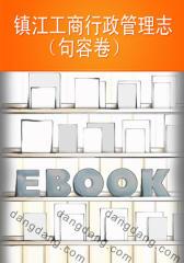 镇江工商行政管理志(句容卷)(仅适用PC阅读)