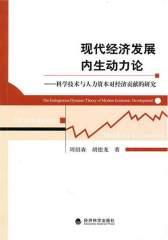 现代经济发展内生动力论——科学技术与人力资本对经济贡献的研究(仅适用PC阅读)