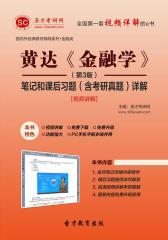圣才学习网·黄达《金融学》(第3版)笔记和课后习题(含考研真题)详解[视频讲解](仅适用PC阅读)