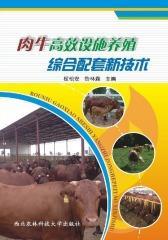 肉牛高效设施养殖综合配套新技术