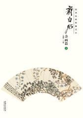 经典绘画临摹范本·齐白石杂画篇(三)