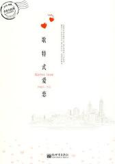 歌特式爱恋(试读本)