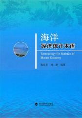 海洋经济统计术语