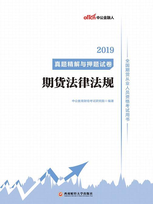 中公2019全国期货从业人员资格考试用书真题精解与押题试卷期货法律法规
