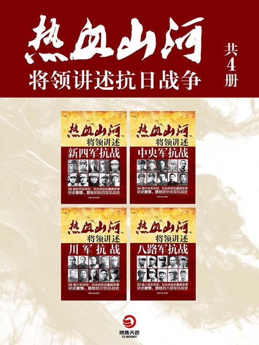热血山河·将领讲述抗日战争(共4册)