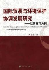 国际贸易与环境保护协调发展研究——以青岛市为例(仅适用PC阅读)