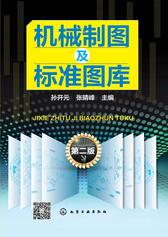 机械制图及标准图库(第二版)
