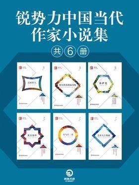 锐势力中国当代作家小说集(共6册)
