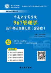 [3D电子书]圣才学习网·中南大学商学院967管理学历年考研真题汇编(含答案)(仅适用PC阅读)