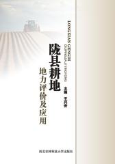 陇县耕地地力评价及应用(仅适用PC阅读)