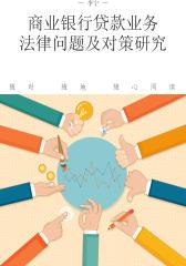 商业银行贷款业务法律问题及对策研究