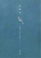 水云间——高重飞工笔花鸟画集