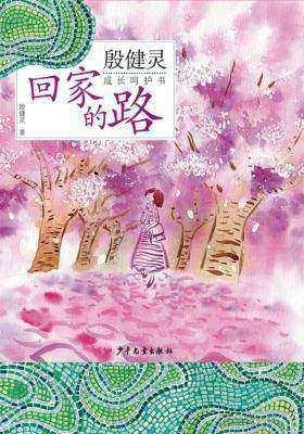 殷健灵成长呵护书:回家的路