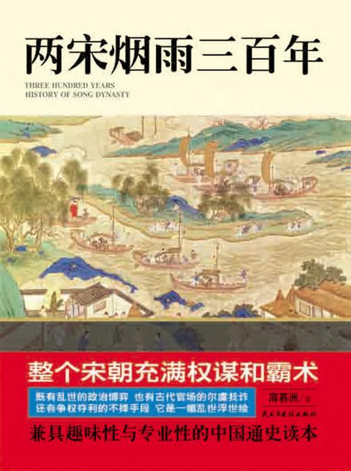 两宋烟雨三百年 一:没有长城的王朝