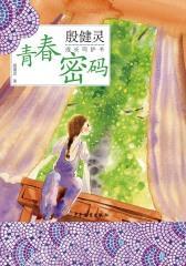 殷健灵成长呵护书:青春密码