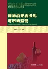 葡萄酒果酒法规与市场监管(仅适用PC阅读)
