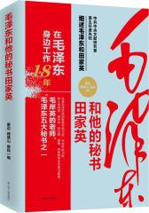 毛泽东和他的秘书田家英(试读本)