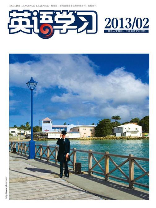 《英语学习》三刊精选2013年第02期(图文版)