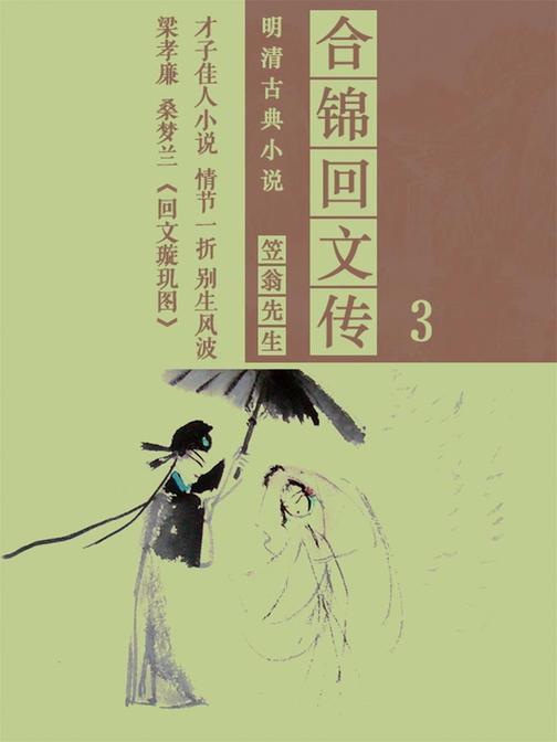 明清古典小说:合锦回文传3