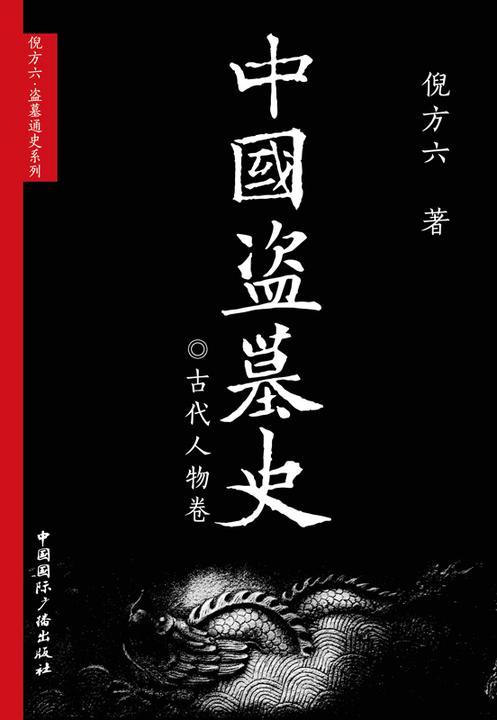 中国盗墓史·古代人物卷