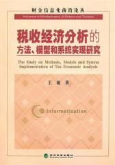 税收经济分析的方法、模型和系统实现研究(仅适用PC阅读)