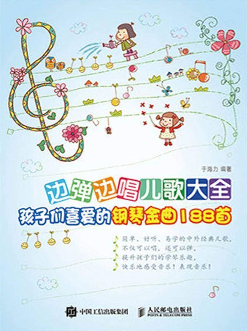边弹边唱儿歌大全:孩子们喜爱的钢琴金曲188首