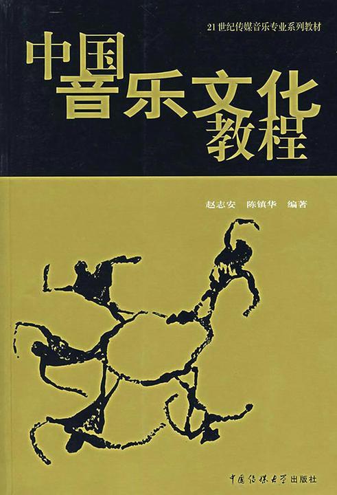 中国音乐文化教程
