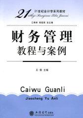 财务管理教程与案例(王佩)(试读本)