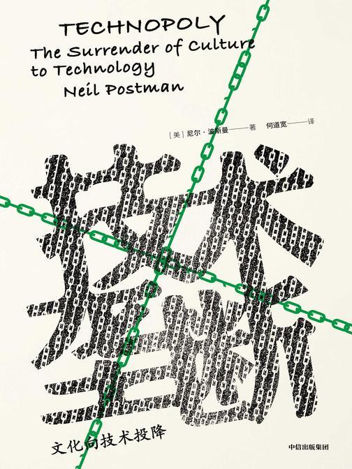 技术垄断:文化向技术投降