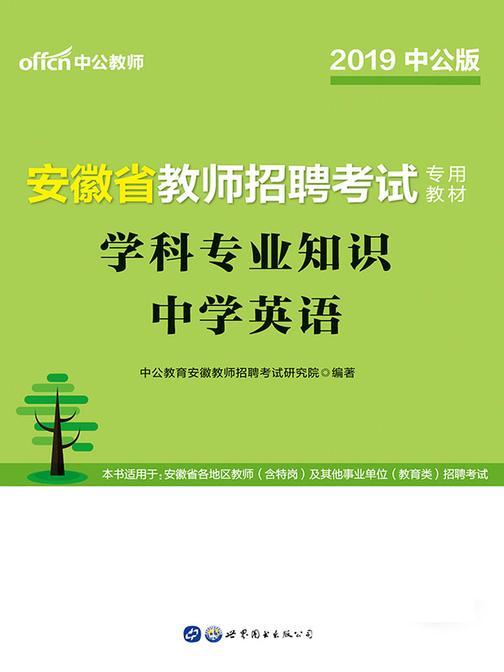 中公2019安徽省教师招聘考试专用教材学科专业知识中学英语