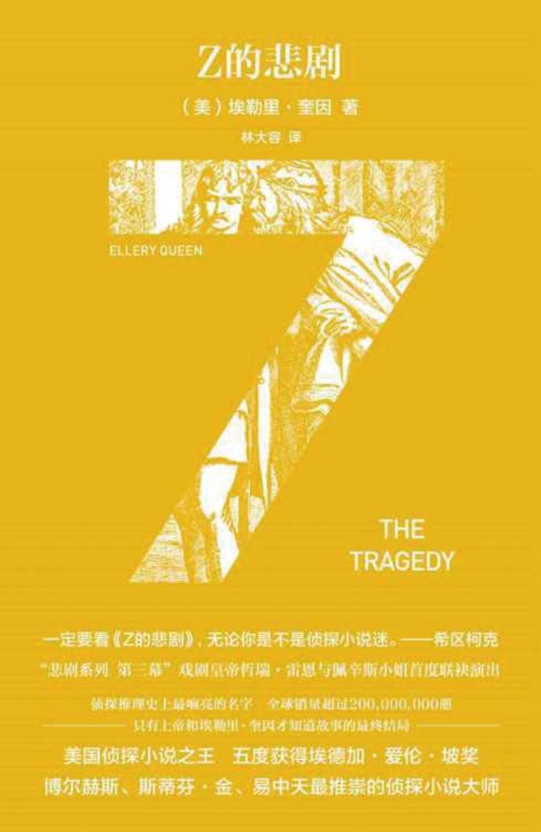 Z的悲剧(特别纪念版)
