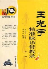 王光宇精准脉诊带教录(一)