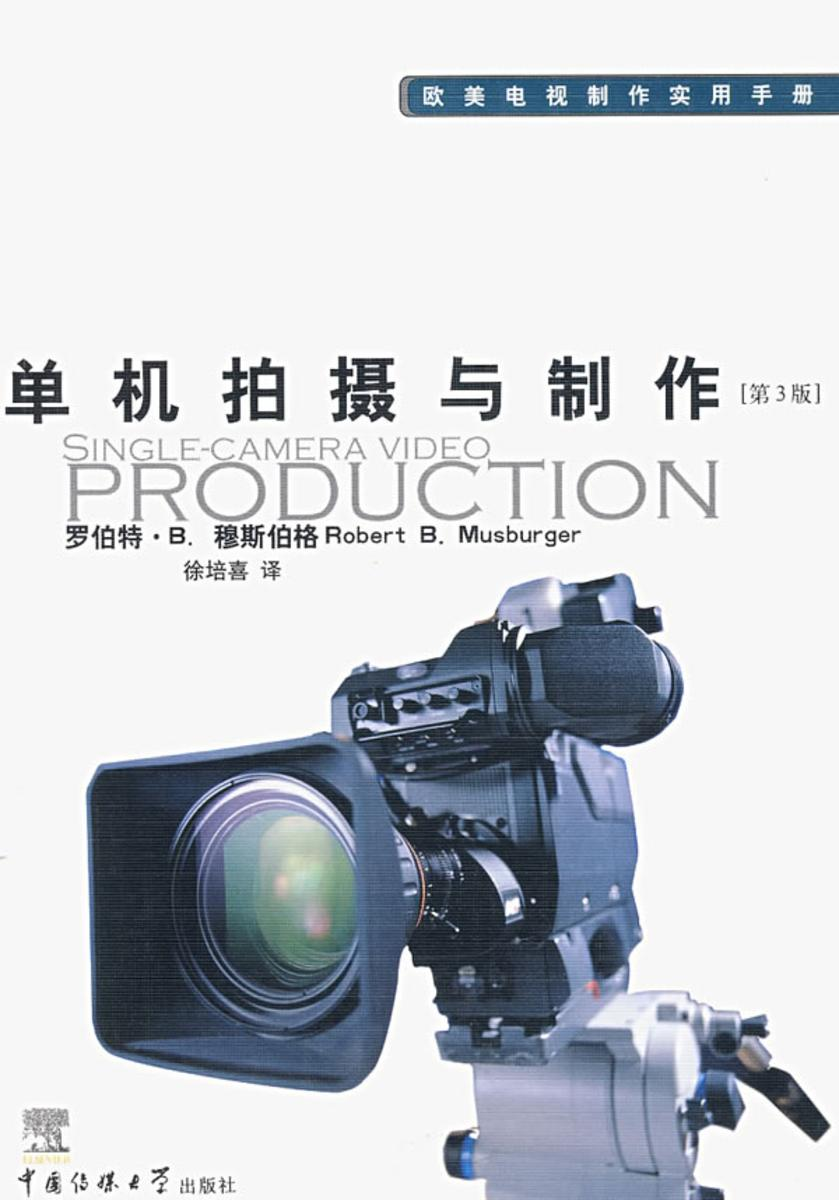 单机拍摄与制作(第三版)(仅适用PC阅读)