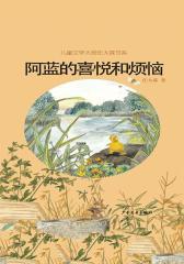 儿童文学大师任大霖书系:阿蓝的喜悦和烦恼