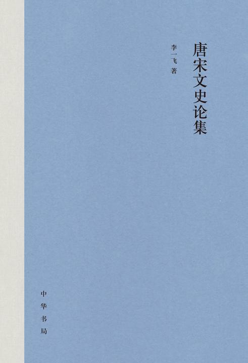 唐宋文史论集(精)