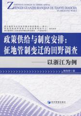政策供给与制度安排:征地管制变迁的田野调查——以浙江为例