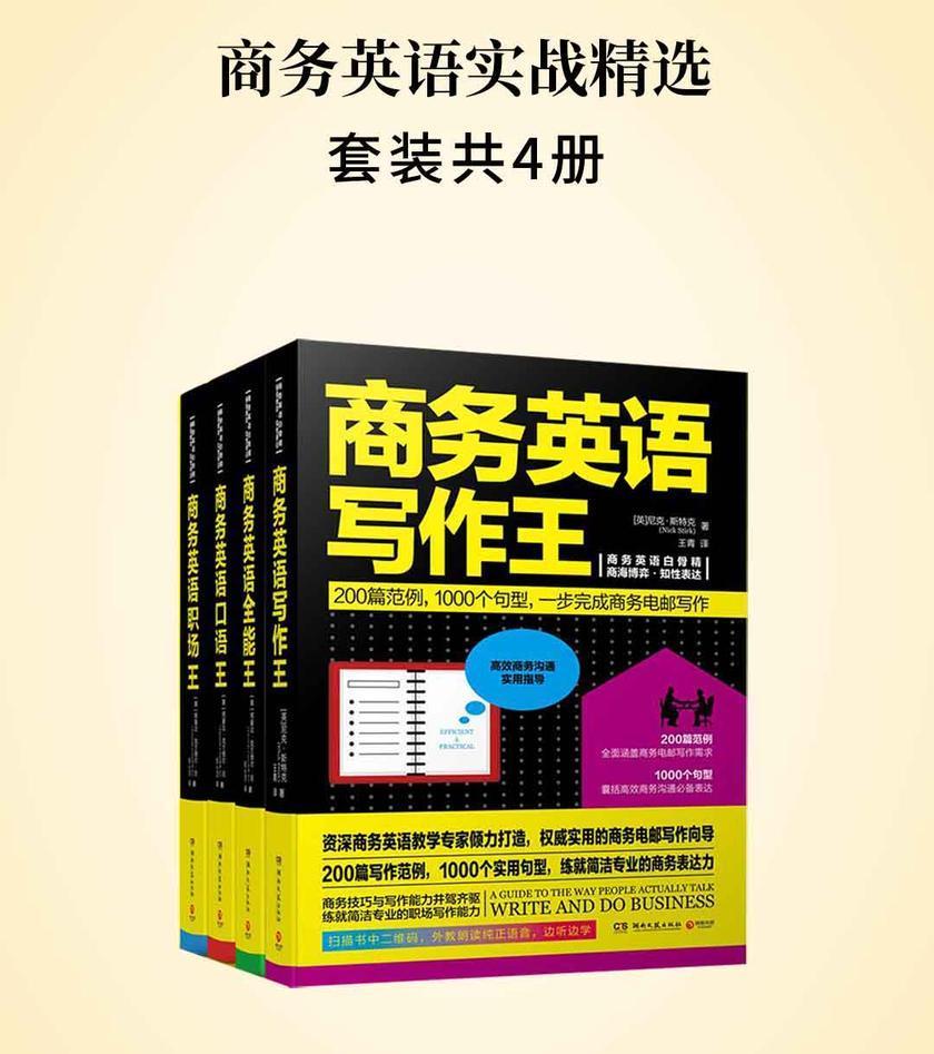 商务英语实战精选(全4册)