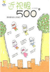 近视眼500度(手绘心情书)(试读本)