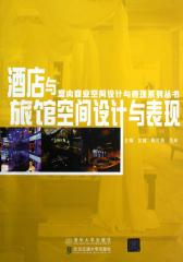 酒店与旅馆空间设计与表现(仅适用PC阅读)