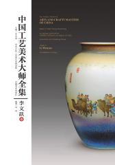 中国工艺美术大师-李文跃卷